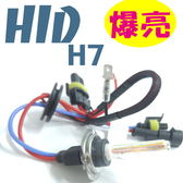 「炫光LED」HID-H7  氙氣大燈 霧燈 比LED亮 HID大燈 H7燈泡  機車HID 汽車HID 汽機車HID燈泡