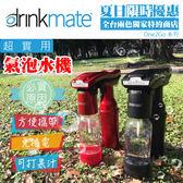 美國 Drinkmate One2go / One+ 氣泡水機 (主機+210g CO2*1+0.5L水瓶*1)