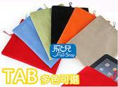 【飛兒】TAB 3 8.0 P8200/P8210 NOTE N5100/N5110 8吋 觸感超好絨布袋 保護套 布套 絨布袋 布袋