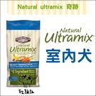 Ultramix奇跡〔室內犬,5.5磅〕