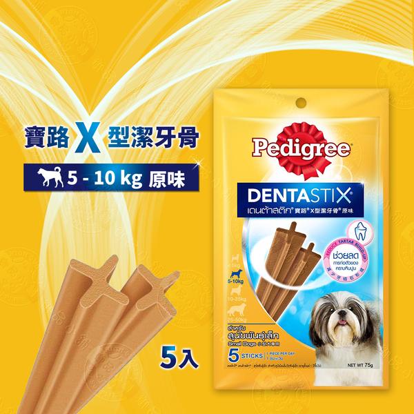 ☆御品小舖☆寶路 X型潔牙骨-小型犬 (5支入) 75g 原味/綠茶/牛肉口味 (任選三包入)