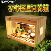 爬蟲飼養箱陸龜箱蜥蜴蜘蛛守宮寵物保溫箱40cm 爬蟲杉木箱 igo免運