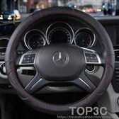 汽車方向盤套小車真皮方向套suv四季通用型透氣吸汗防滑牛皮把套igo「Top3c」