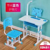 兒童書桌學習桌簡約家用小學生寫字桌椅套裝課桌書柜組合女孩男孩 DJ643『易購3c館』