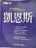 【書寶二手書T1/傳記_GDA】偉大經濟學家凱恩斯_施建生