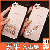 蘋果 iPhone11 Pro Max SE2  i7 Plus i8plus XS MAX IX XR 手機殼 水鑽殼 閃亮奢華多圖 訂製 DC