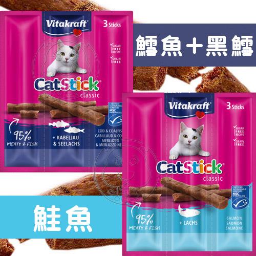 【培菓寵物48H出貨】德國vita貓咪肉條-(貓咪最愛吃的肉條)*1組(共3支)