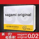日本 大尺寸 衛生套 sagami 相模...