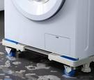 通用洗衣機底座可行動帶輪滾筒洗衣機全自動冰箱墊高托架 創時代 YJT