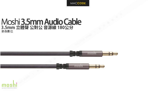 Moshi Audio Cable 3.5mm 立體聲 公對公 音源線 180公分