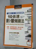 【書寶二手書T1/心理_IPK】10倍速影像閱讀法_保羅‧席利, 李毓昭