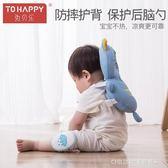 頭部保護墊 樂嬰兒童護頭枕學步防摔枕頭部保護墊寶寶學步帽防撞護頭帽 童趣潮品