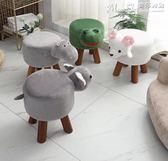 換鞋椅兒童小凳子實木家用動物椅子成人時尚矮凳客廳沙發凳換鞋凳板凳  LX【四月特賣】