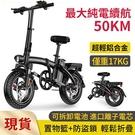 【現貨】電動車 電動自行車 電動代步車 電動自行車 電動單車 折疊電動車