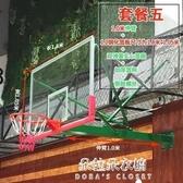 籃球架 壁掛式籃球架 固定成人標準籃圈籃球板家用牆壁專用 朵拉朵YC