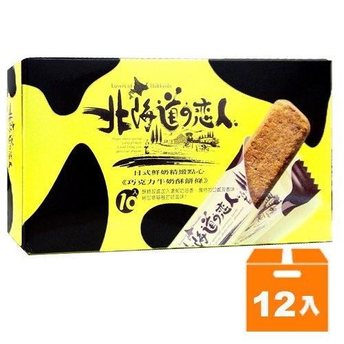 北海道戀人巧克力牛奶酥餅條110g(12入)/箱【康鄰超市】