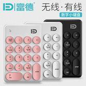 數字鍵盤無線數字小鍵盤巧克力筆記本電腦外接財務會計迷你USB有線免切換 夏洛特