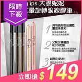 韓國 E glips 大眼妮妮防水抗暈旋轉眼線膠筆(0.5) 多款可選【小三美日】$169
