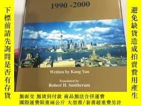 二手書博民逛書店罕見Deciphering Shanghai 1990-2000