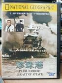 挖寶二手片-Z78-057-正版VCD-其他【珍珠港】-記錄類(直購價)