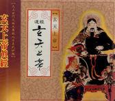 傳統道經課誦 8 玄天上帝 CD 免運 (購潮8)