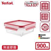 法國特福Tefal 無縫膠圈3D密封耐熱玻璃保鮮盒(900ML方型)
