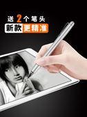 觸控筆KMOSO手機平板電腦IPAD電容筆蘋果華為三星安卓通用觸控筆便攜式 玩趣3C