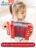 兒童手風琴 兒童手風琴玩具樂器音樂迷你玩具琴早教益智女孩生日禮物 珍妮寶貝