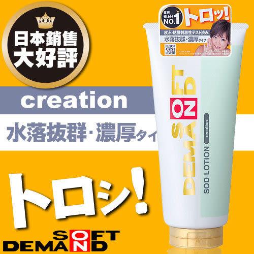 【伊莉婷】日本 JEX SOD 水性潤滑液濃厚易洗型 180g CREATION 白