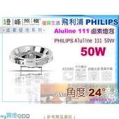 【PHILIPS飛利浦】燈泡 AR111.50W 24度Aluline111鹵素燈泡 黃光【燈峰照極my買燈】