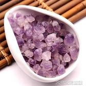 水晶石水晶碎石天然紫水晶單尖晶體小顆粒碎石擺件魚缸石頭原石原礦 快速出貨