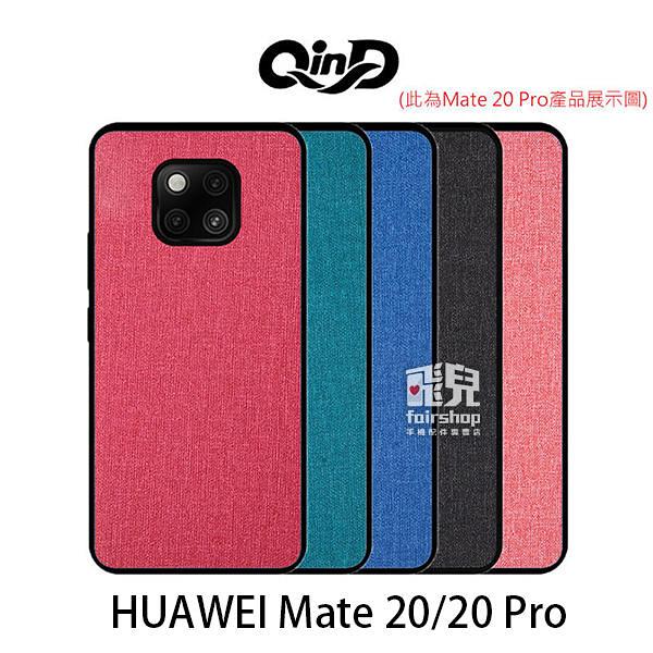 【妃凡】QinD HUAWEI Mate 20 Pro 布藝保護套 手機殼 背殼 保護殼 耐髒 鏡頭防磨損 (K)