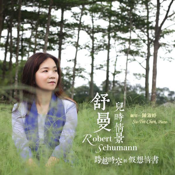 陳淑婷 舒曼兒時情景-跨越時空的假想情書 CD  (購潮8)