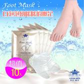 【依洛嘉】牛奶滋養護甲嫩白足膜 10雙超值組