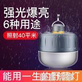 帳篷燈露營燈可充電led戶外應急照明燈家用超亮防水夜市燈地攤燈 『極客玩家』