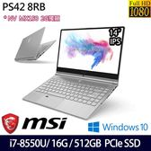 【MSI】PS42 8RB-295TW 14吋i7-8550U四核512G SSD效能MX150獨顯輕薄電競筆電