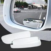 【雙12】全館85折大促高清無邊360調節小圓鏡盲點鏡汽車后視鏡輔