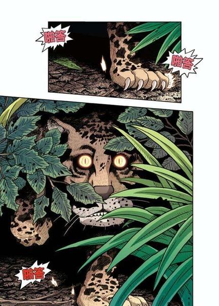 雨林冒險王1:雲豹的怒吼 三采(購潮8)