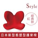 Style Body Make Seat Standard 美姿調整椅 紅