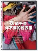 """【停看聽音響唱片】【DVD】""""衣""""值千金:你不要的舊衣服"""