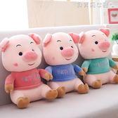 小豬毛絨玩具公仔開心豬可愛大號女孩睡覺豬豬抱枕兒童生日禮物女  LX貝芙莉