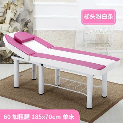 加粗185X70 美容院折疊美容床 美體按摩床推拿床 理療床 降價兩天