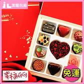 巧克力 心愛情人手工巧克力禮盒(法式甜點心客製化甜點結婚禮小物生日禮物聖耶誕節中秋禮盒)