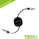 Avantree 3.5mm立體聲伸縮音源線(TR501) 可當汽車音響AUX in音源線