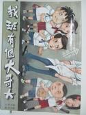 【書寶二手書T1/兒童文學_AVM】我班有個大哥大_李光福