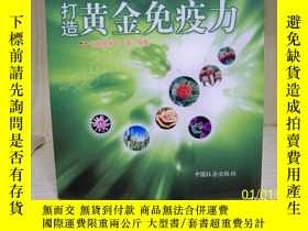 二手書博民逛書店罕見打造黃金免疫力——有效提升防癌指數Y4587 陳昭妃 著 中
