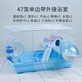 倉鼠籠 倉鼠籠基礎籠47籠倉鼠籠子用品金絲熊窩別墅單雙層套餐 雙12