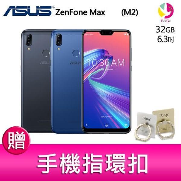 分期0利率 ASUS ZenFone Max (M2) ZB633KL 3/32GB智慧型手機 贈『手機指環扣 *1』