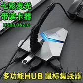 HUB集線器usb分線器3.0帶讀卡器2.0電腦擴展高速【時尚大衣櫥】