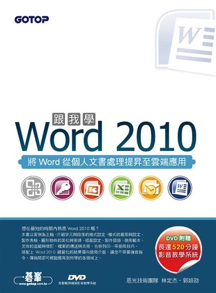 (二手書)跟我學WORD 2010 (全彩)